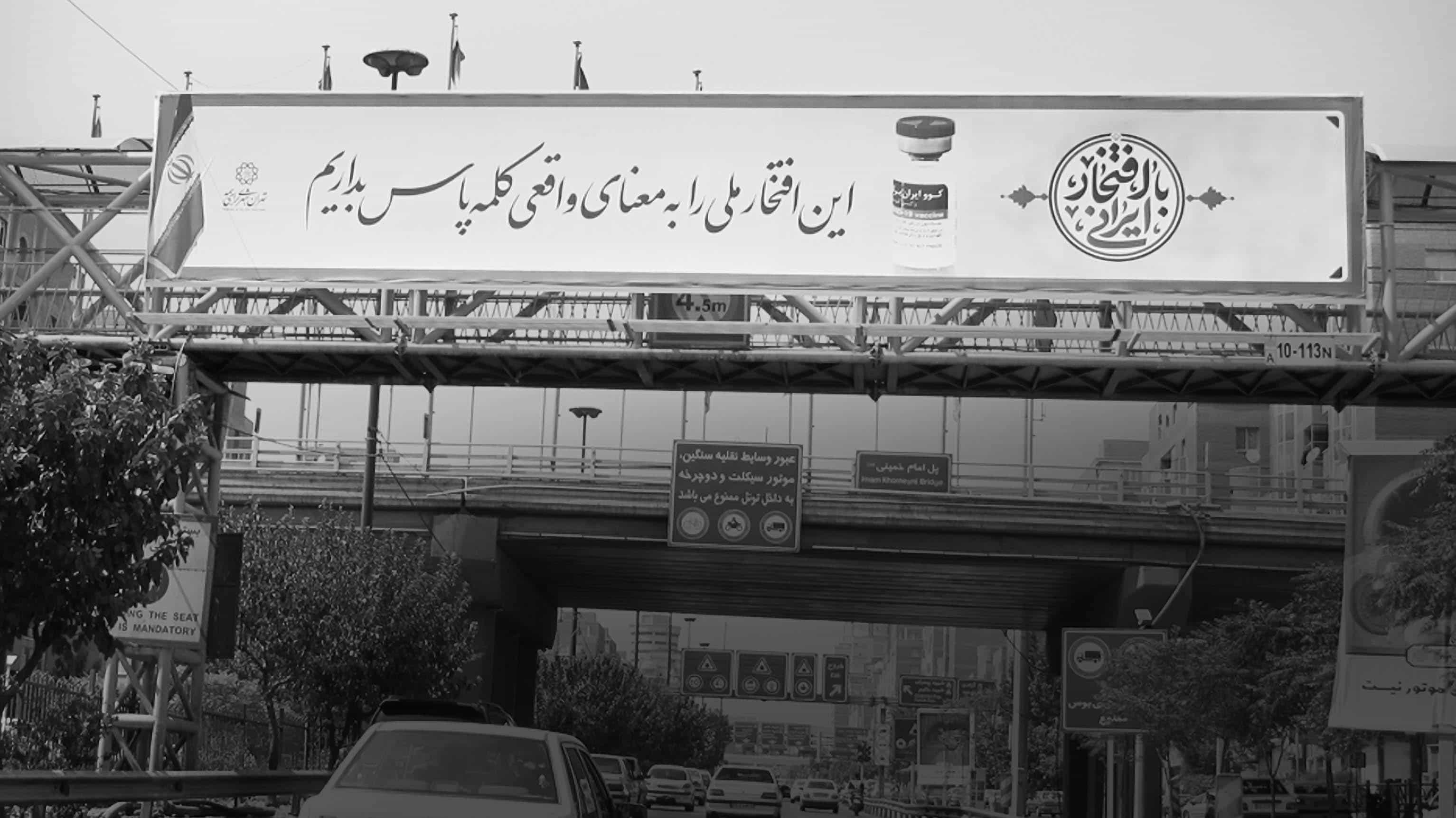 بیلبوردهای تهران