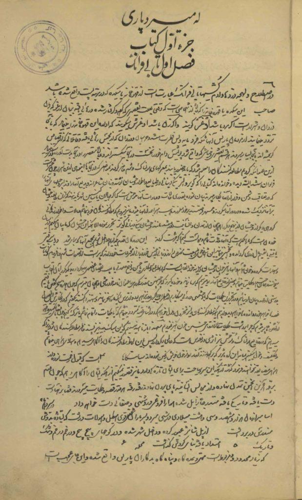 صفحه اول ترجمه فارسی له میستر دپاری