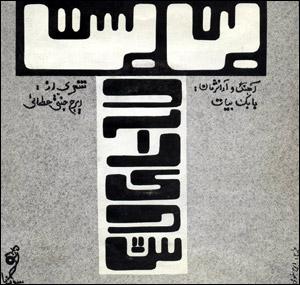 طرح روی جلد آلبوم بنبست
