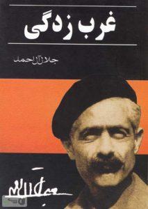 غربزدگی اثر جلال آل احمد
