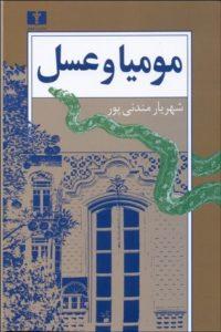 مومیا و عسل نوشته شهریار مندنیپور