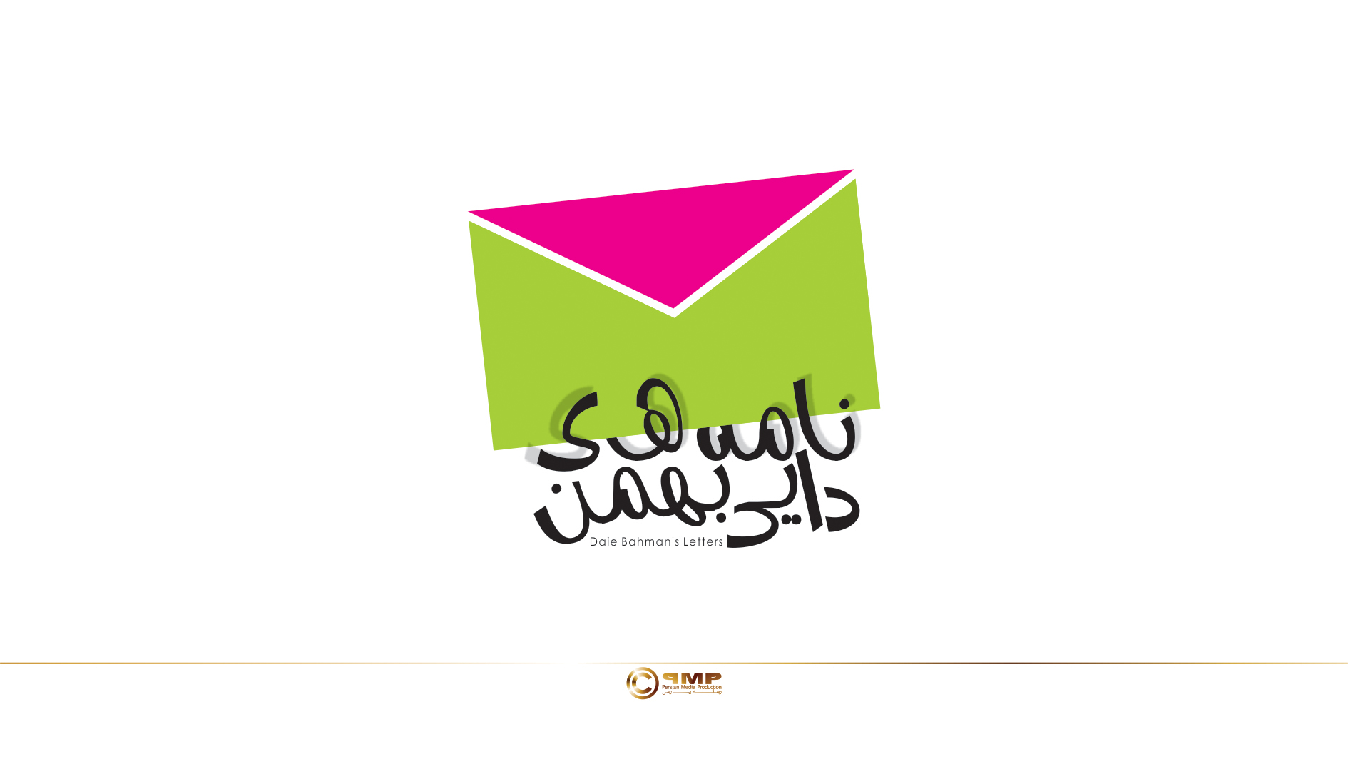 نامههای دایی بهمن