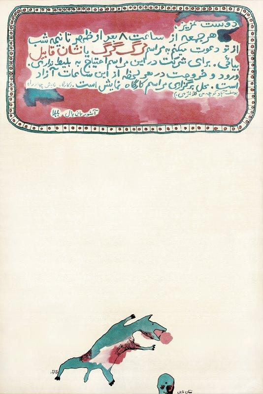 آشور بانیپال بابلا؛ تابوشکن دیروز و تابوی امروز تئاتر ایران