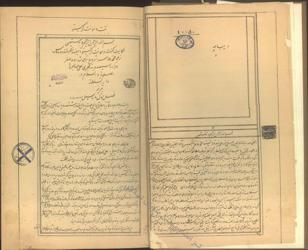 کنت دو مونت کریستو ترجمه محمد طاهر میرزا اسکندری