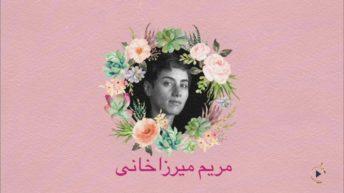 ۲. مریم میرزاخانی