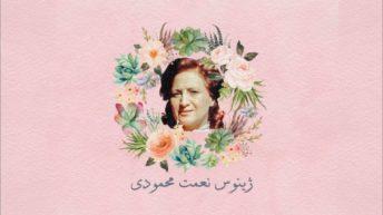 ۴. ژینوس محمودی