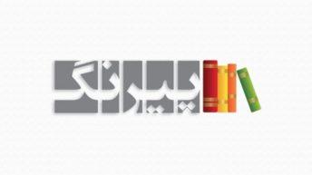 ۱۱. دو رهگذر – محمدرضا صفدری