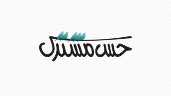 ۹. کامبیز صدیقی کسمایی