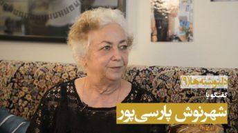 ۹. شهرنوش پارسیپور