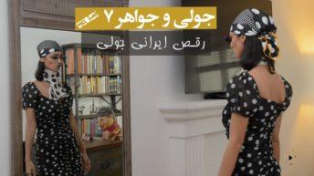۷. رقص ایرانی جولی