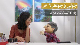 ۹. پروژه تبلیغاتی جواهر