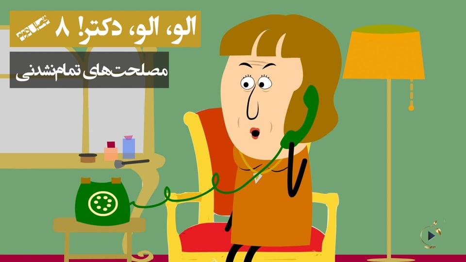 الو الو دکتر