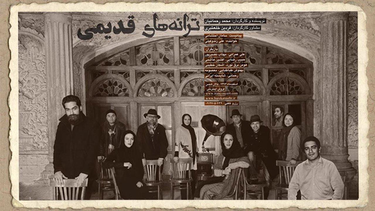 نگاهی دیگر به نمایش «ترانههای قدیمی» کاری از محمد رحمانیان