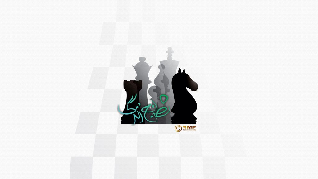شطرنج زندگی