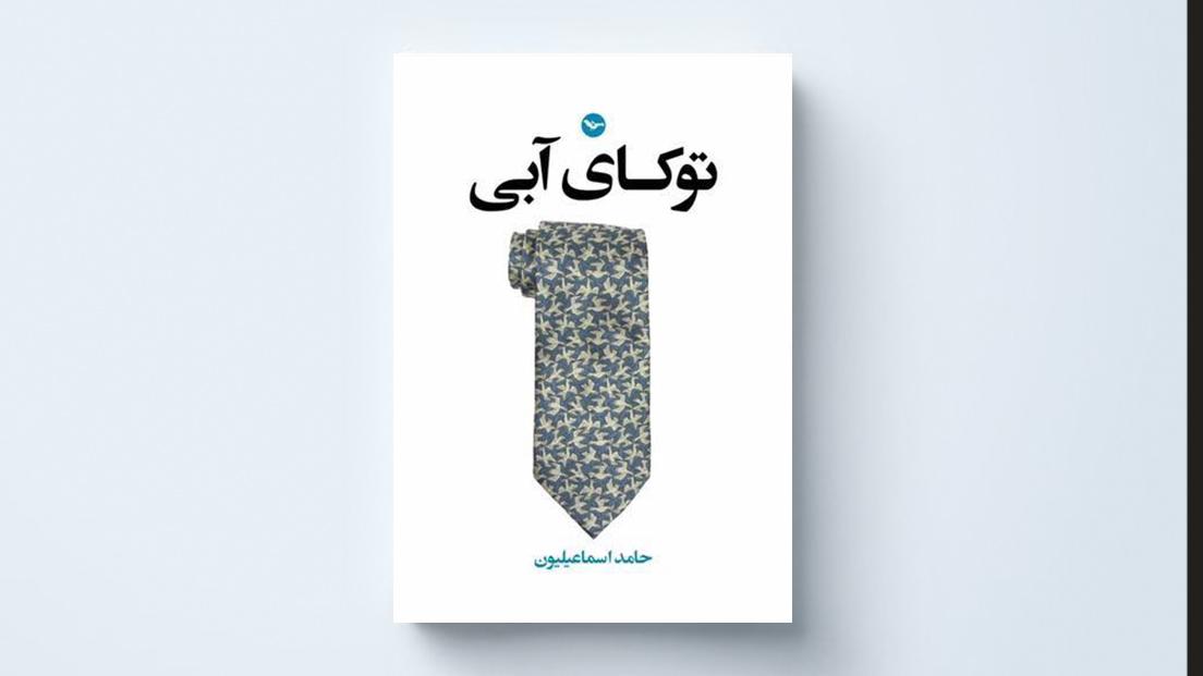 نگاهی به رمان «توکای آبی» نوشته حامد اسماعیلیون