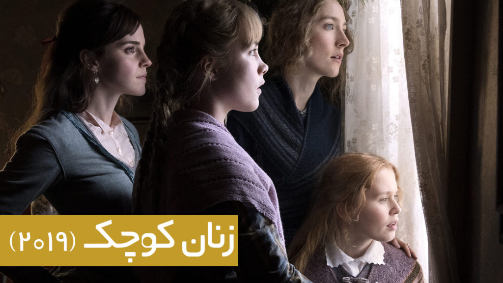 نمایی از فیلم زنان کوچک