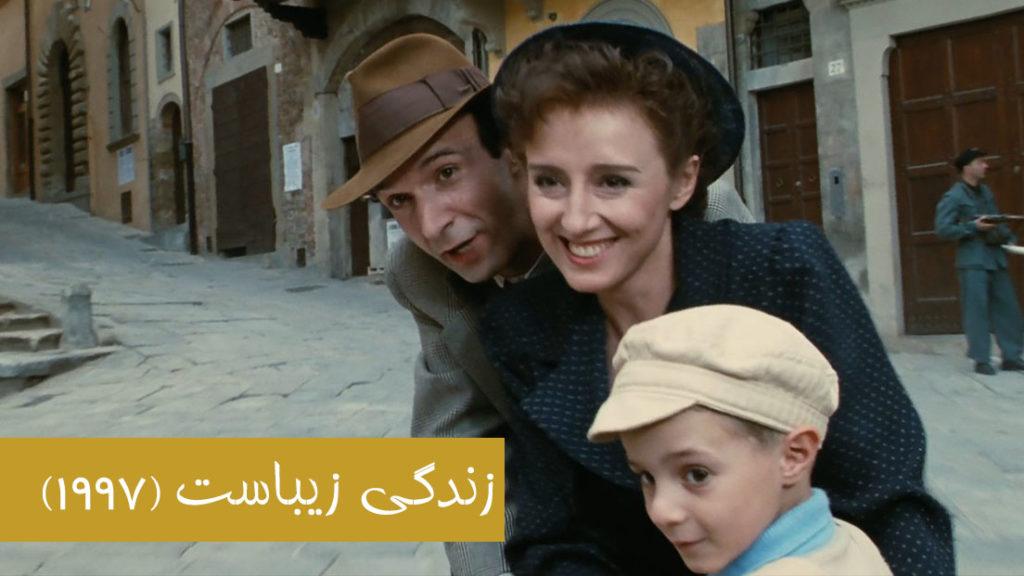 زندگی زیباست (۱۹۹۷)