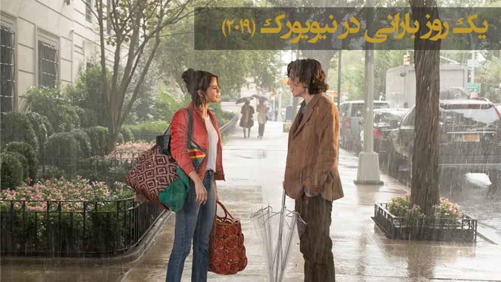 یک روز بارانی در نیویورک (۲۰۱۹)