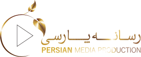 Persian Media Production | رسانه‌ی پارسی